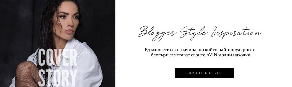 Ексклузивна селекция от бутикови, дизайнерски модели